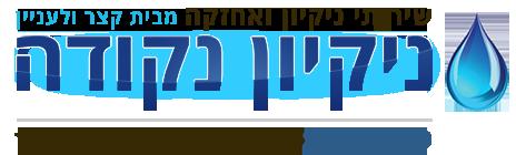 חברת ניקיון נקודה 1700-700-650